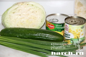 kapustniy salat s kukurusoy i ananasom 8 Салат из капусты с кукурузой и ананасами Гаврош
