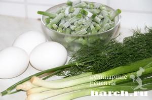 Салат со стручковой фасолью и яйцами Нагатинский