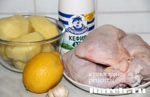 Курица в кефирном соусе с лимоном