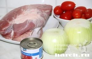 Свинина в томате по грузински