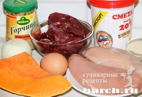 Куриное суфле с тыквой и грецкими орехами