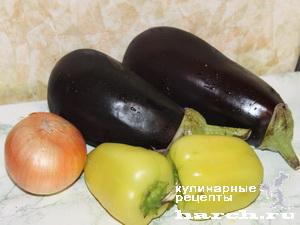 Баклажаны с луком и сладким перцем в маринаде