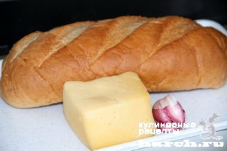 Батон с сыром и чесноком на гриле