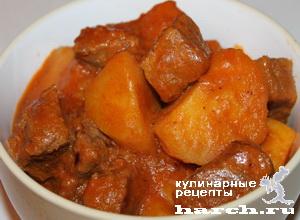 Говядина, тушеная с картофелем по-русски