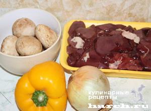 kurinaya pechen s gribami i sladkim percem 01 Куриная печень с грибами и сладким перцем