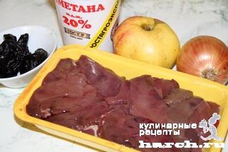 Куриная печень с яблоком и черносливом в сметане