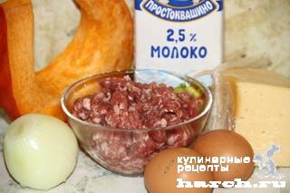 Прованская запеканка с мясным фаршем и тыквой