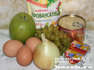 Салат из горбуши с виноградом Золушка