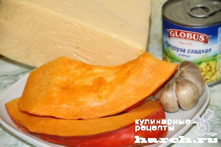 Салат из тыквы с сыром и кукурузой
