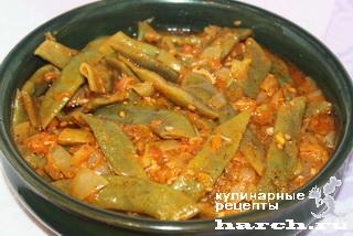 Зеленая фасоль, тушеная с помидорами по-грузински